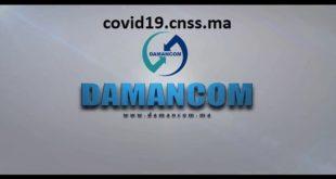 CNSS Amnistie sociale pour 2016 et antérieur Damancom