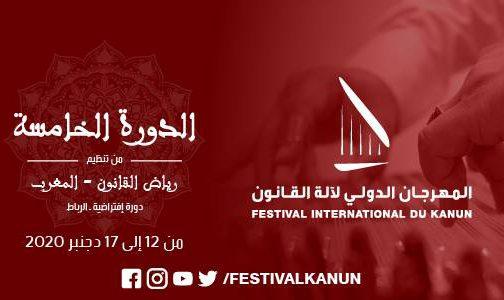 la-5eme-edition-du-festival-international-du-qanun-du-12-au-17-decembre