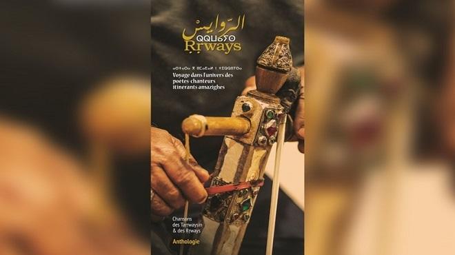 Patrimoine Musical Marocain
