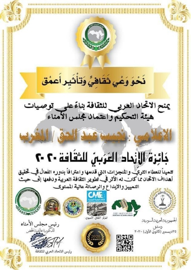 Le prix accordé à Najib Abdelhak