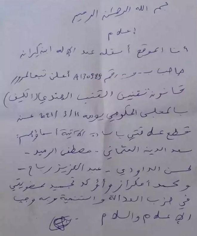 pjd lettre de abdelilah benkirane