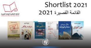 roman arabe booker 2021