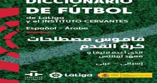 dictionnaire,Espagne,football,La Liga,Maroc,Mena