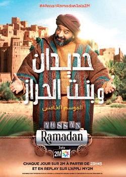 Télévision 2M,Ramadan 2021,2M Maroc,programmes 2m,Al Oula,2M,Medi 1 TV