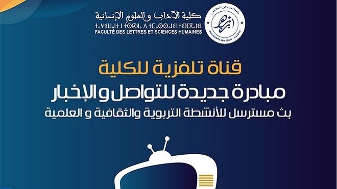 Agadir,Kollia TV,chaîne universitaire numérique,faculté des lettres et des sciences humaines,étudiants