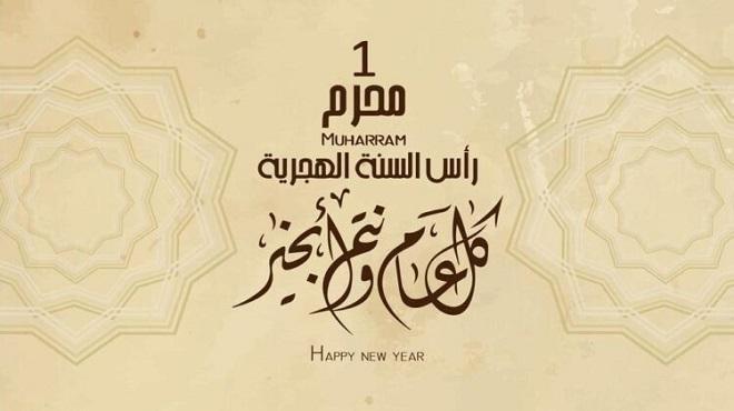 Hijri 1443