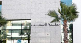 Abdelouaheb Belfquih,Cour d'appel de Guelmim