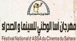 Assa-El Mehbes,Sahara marocain,Festival du cinéma